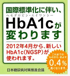 HbA1c基準値変更2012.jpg