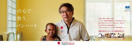 japan_heart_01w.jpg